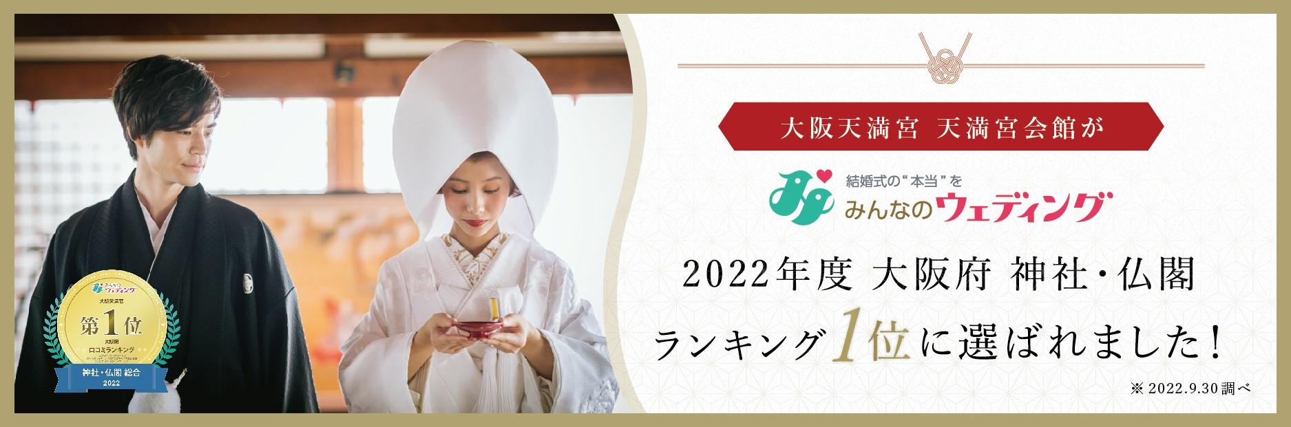 大阪天満宮会館がみんなのウエディング 2020年度 大阪府 神社・仏閣ランキング1位に選ばれました!※2021.3.15調べ