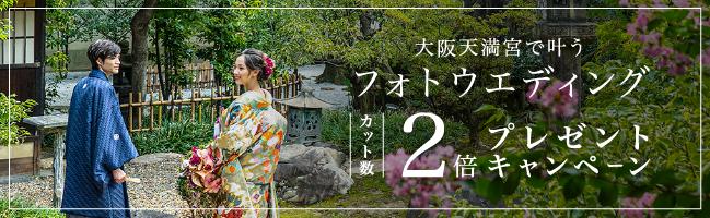 大阪天満宮フォトプラン¥74800〜